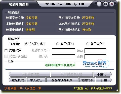 免费享用正版瑞星杀毒软件2007的升级服务-瑞星升级保姆最新版下载