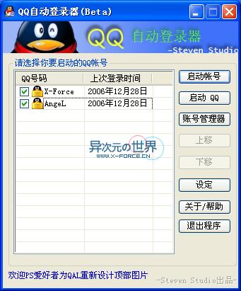 QQ工具集(批量申请/挂级/激活/查非好友资料/自动登录)2.7更新