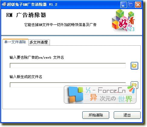 简单快捷清除RM、RMVB的弹出网页广告