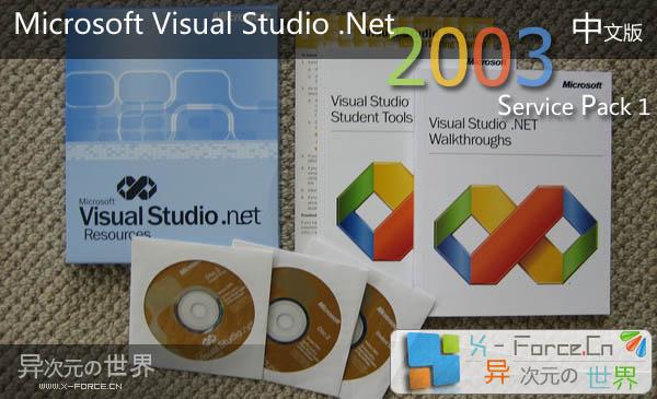 Visual Studio .NET 2003 SP1 中文版高速下载