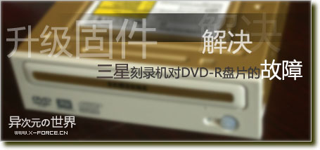 惨痛经历┊三星DVD刻录机升级固件解决对DVD-R盘片的刻录故障