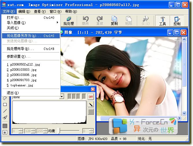 图像压缩的王者——Image Optimizer 5.1 Pro 绿色破解版下载