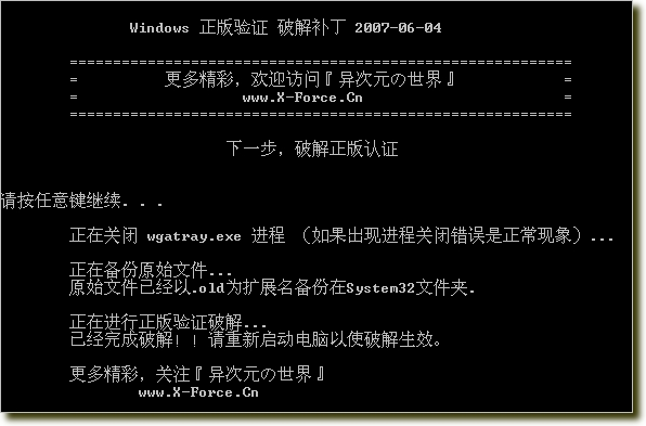 破解通过Windows的正版验证破解补丁下载(2007-12-09 测试通过)