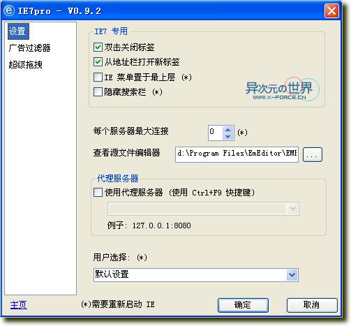 IE7Pro增强插件最新中文版下载——让你的IE7插上遨游的翅膀(2007.1.24更新)