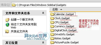 真正Vista侧边栏For XP发布下载:让XP享受Vista的奢华~(更新支持Win2003)