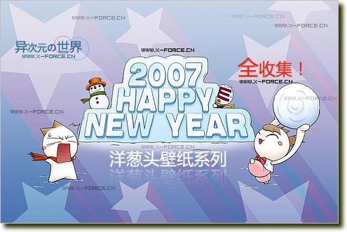 洋葱头全系列壁纸打包下载(2007.1.17更新)