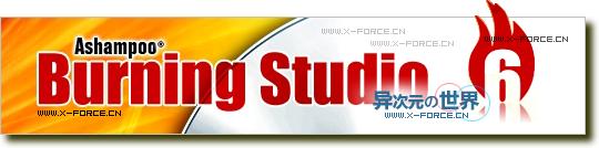 简单稳定就是最好!小巧刻录软件Burning Studio 7 撼动Nero皇者地位