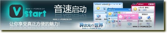 音速启动 - 超好用的快捷启动、快捷方式管理、热键管理软件
