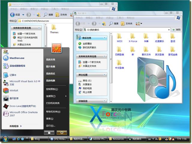 精美XP主题,让您的XP媲美Vista!