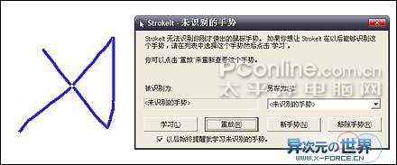 StrokeIT鼠标手势软件中文版-让Windows也用上鼠标手势