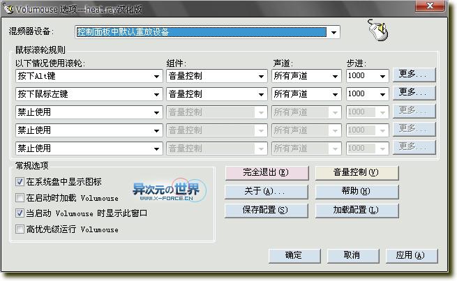 VoluMouse 1.5+汉化修正绿色版-只需鼠标滚轮就可以方便调节音量