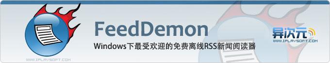 FeedDemon Pro 专业版免费送 - Windows下最受欢迎的老牌免费离线RSS新闻阅读器