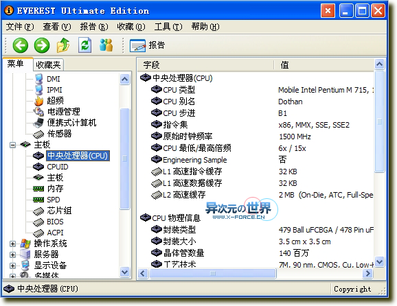 全能硬件信息检测/性能测试工具 - Everest Ultimate (显示你电脑的硬件品牌和型号)