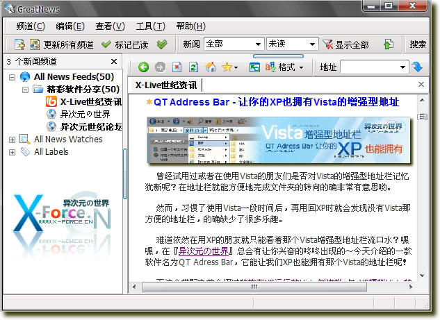 GreatNews(RSS新闻阅读器) V1.0 Beta Build 383 多国语言绿色版