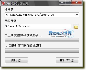 AnyDVD & HD - 破解DVD区域限制,随意欣赏或复制任何加密的DVD影片