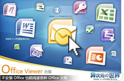 不用安装Office即可打开各种文档 - Office Viewer 2007系列下载