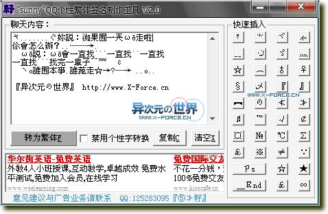 QQ个性繁体签名制作工具 - 帮你输入特殊符号,简体变繁体等