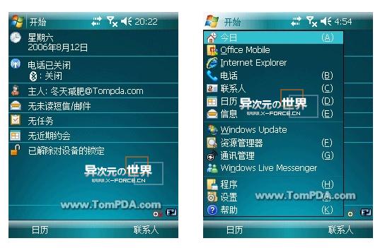 Windows Mobile 6 模拟器绿色中文版 - 在PC上模拟并运行智能手机的软件游戏