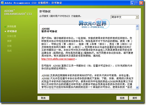 DreamWeaver CS3 官方简体中文正式破解版(含精简版)-Adobe DW网页制作软件