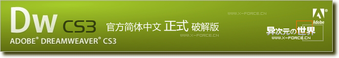 DreamWeaver CS3 官方简体中文正式精简版下载 (Adobe DW网页制作软件)