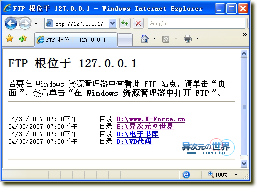 Star FTP Server - 1秒钟超简单架设私人FTP服务器软件下载 (仅336K)