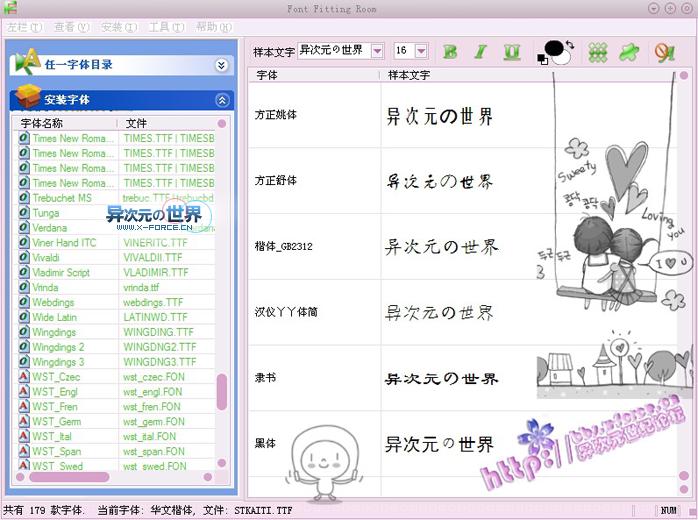 字体试衣间中文绿色特别版 - 方便地预览与管理你的多种字体