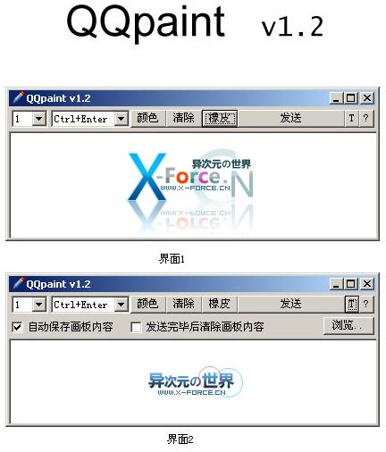 QQ手写画板(QQPaint) - 让你随心所欲地在QQ上涂鸦