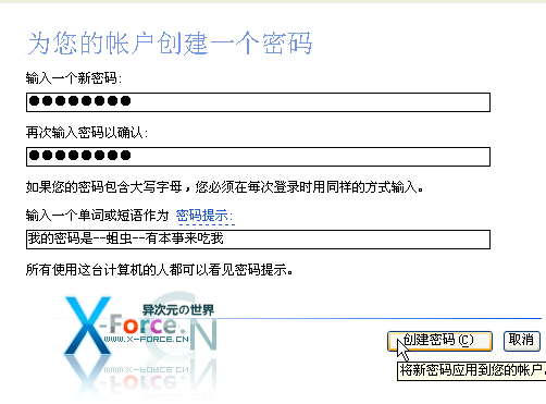 实战 Windows XP 远程桌面控制 [图文教程] - 安全方便高效的远程控制