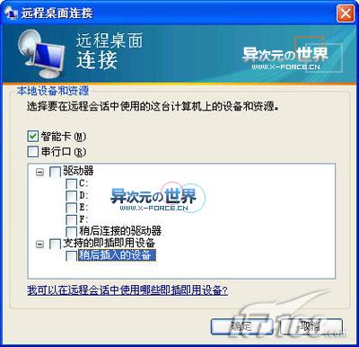 Windows远程桌面连接 V6.0最新版本下载 ( 新特性详细介绍)