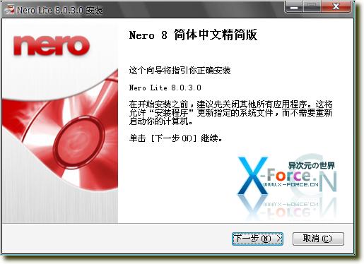 最强刻录软件 Nero 8 Lite Micro 中文完美精简修正版 (仅51MB 附最新注册码
