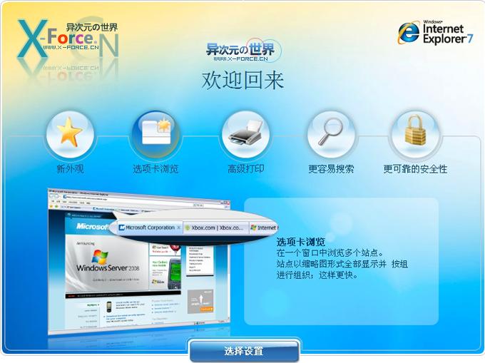Internet Explorer 7 (IE7) 最新官方免WGA正版验证简体中文版火热下载