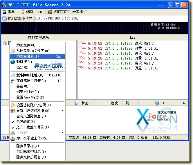 HTTP File Server汉化绿色版- 傻瓜式架设个人文件下载共享网站