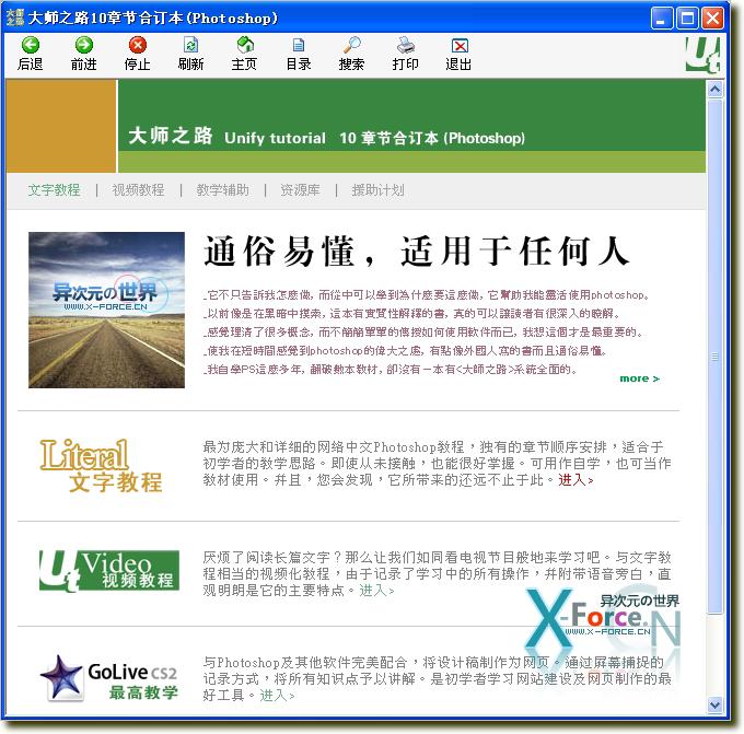 PhotoShop大师之路文字教程合集+视频教程全集下载 [推荐]