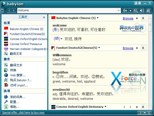 Babylon Pro 词典软件 v7 最新破解版(仅5M) - 强大实用的英文翻译软件