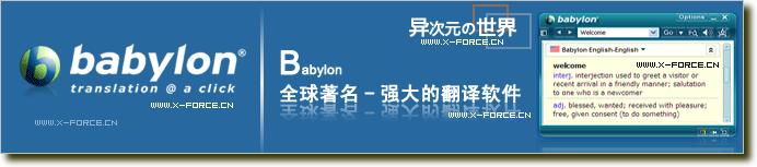 Babylon词典软件中文免费版 - 强大实用的英文翻译软件