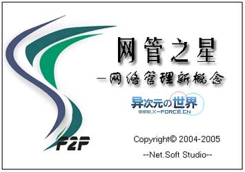 P2P终结者(P2POver) v3.5 绿色无限用户企业免费版下载 [限制别人网速、BT、迅雷等]