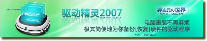 驱动精灵2007 v7.1.622 单文件绿色完美注册中文版 (驱动程序库10.29)