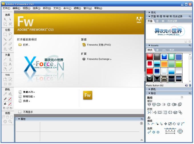 FireWorks CS3 官方简体中文正式破解精简优化版-Adobe FW网页图片处理软件