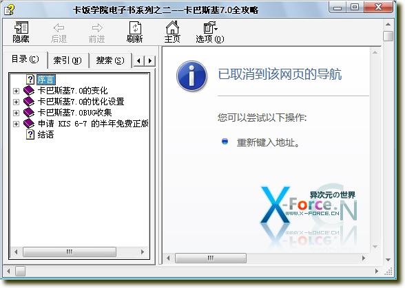 卡巴斯基7.0 优化设置全攻略图文教程电子书下载