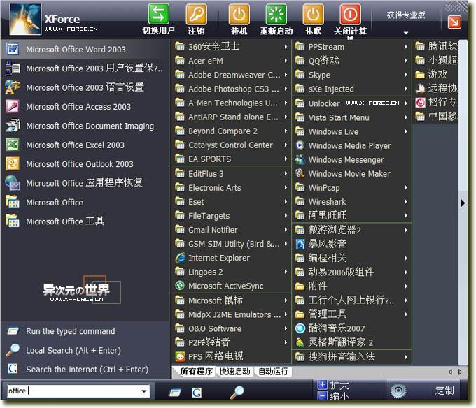 Vista Start Menu-比Vista更高效快捷的开始菜单(XP/Vista/2K均适用)