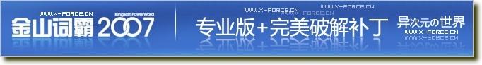 桌面词典翻译软件2007年终详细横向点评