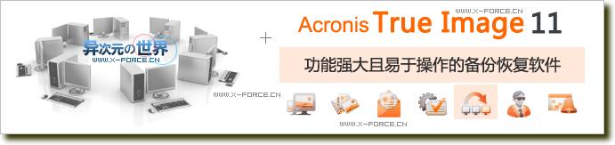 Acronis True Image v13 - 比Ghost更强大好用的优秀系统克隆备份恢复工具