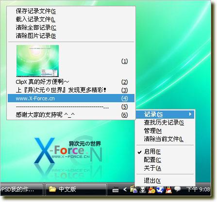 ClipX 汉化绿色版(支持多重复制粘贴操作的剪贴板增强工具 - 仅60K)