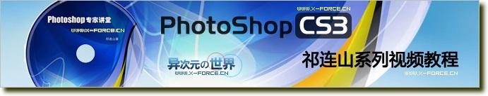 PhotoShop CS3 专家讲堂(祁连山)视频教程全集完整版光盘ISO [推荐]
