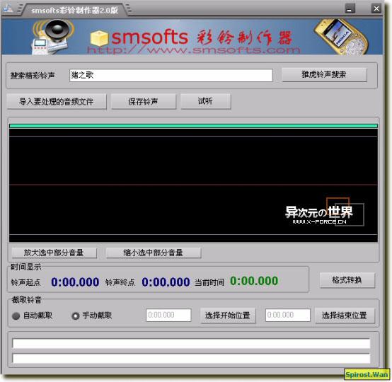 SMSoft 彩铃制作器 - 制作属于你自己的手机个性铃声