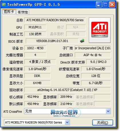 免费的CPU性能参数检测CPU-Z &显卡性能参数检测GPU-Z 汉化绿色版下载