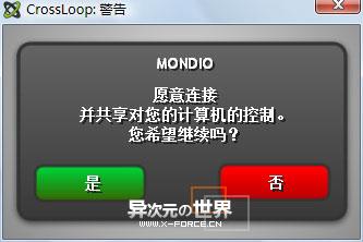 CrossLoop 完全免费的远程控制软件,体验超简单远程控制的魅力!