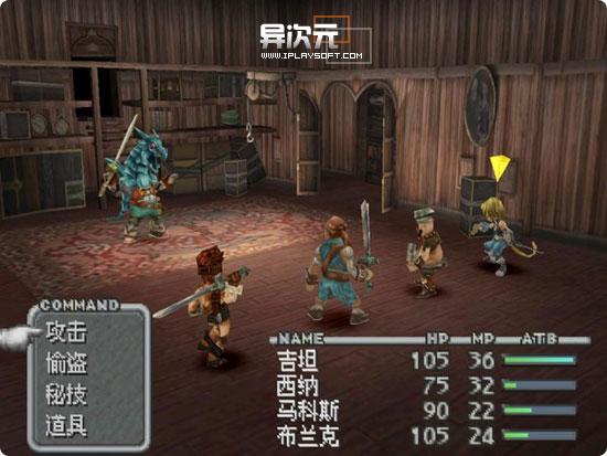 最终幻想9中文版截图