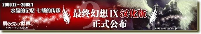 最终幻想9 (FF9) 汉化中文版下载 (超经典RPG游戏)