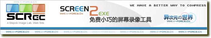 Screen2Exe v1.2 绿色汉化版 - 免费小巧且非常好用的屏幕录像工具